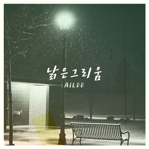 Ailee - Reminiscing